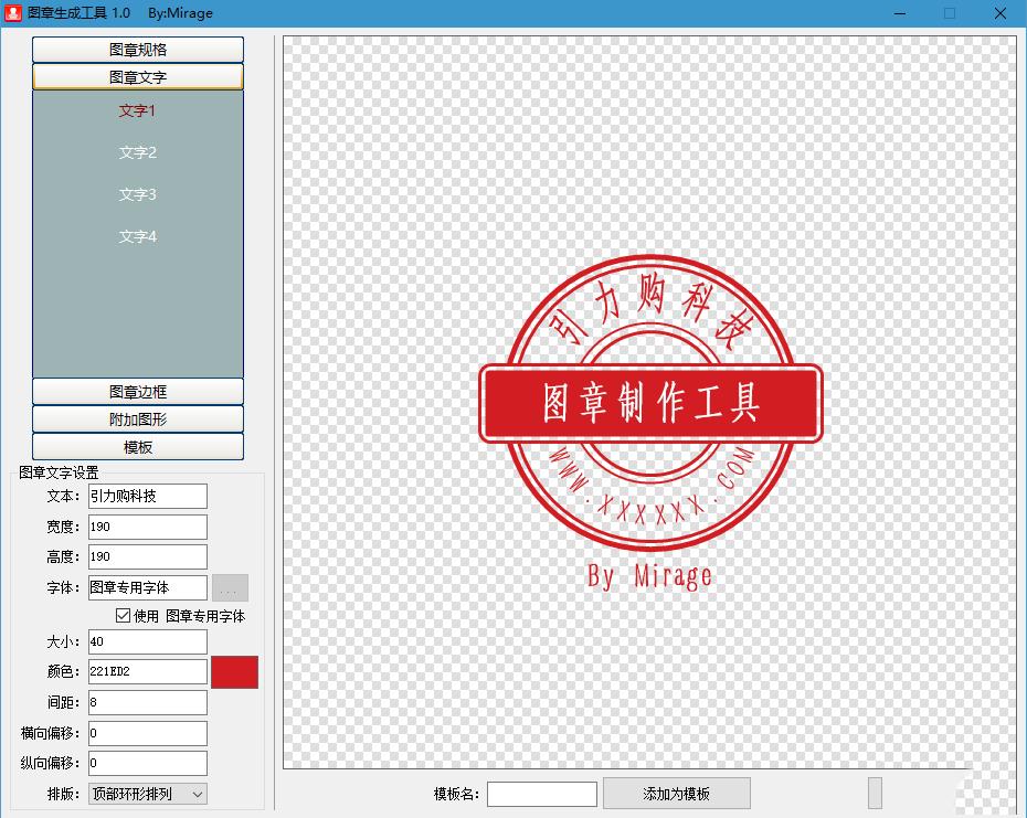 印章制作软件下载_本软件可以便捷快速制作电子图章,个人印章,个人(网页)水印等等,并