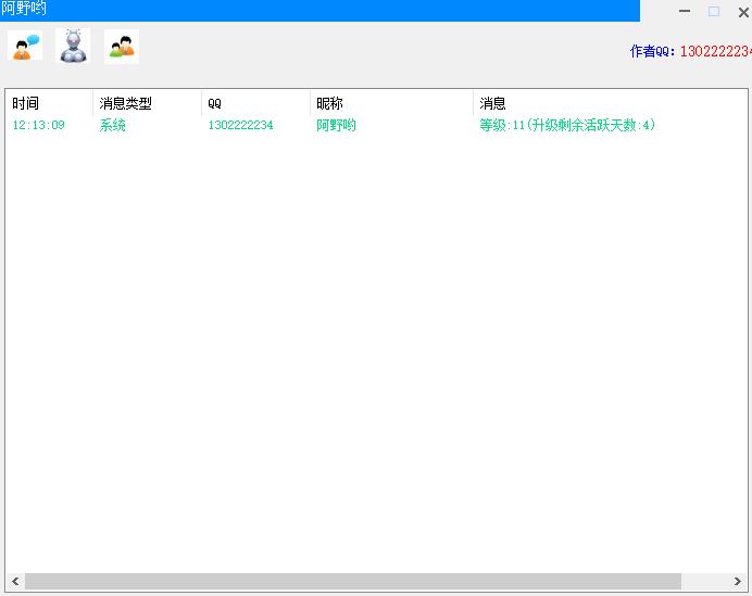 高仿QQ软件功能可用