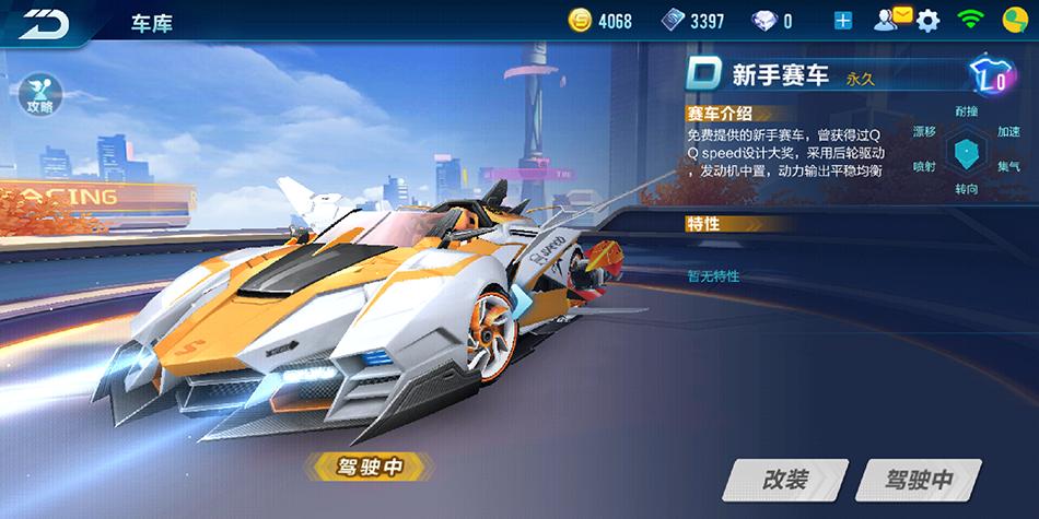 最新手游QQ飞车模型美化