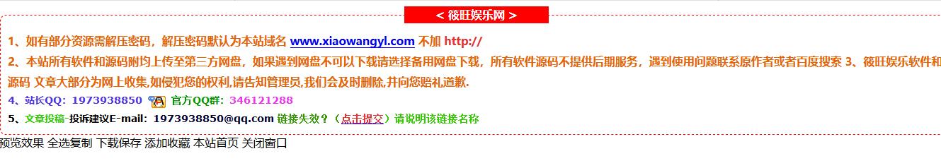 网站文章底部声明代码