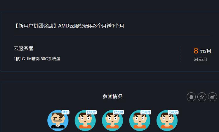 腾讯云8元服务器
