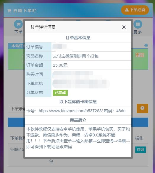 修改微信支付宝步数软件