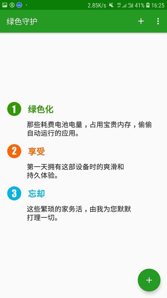 绿色守护软件安卓版