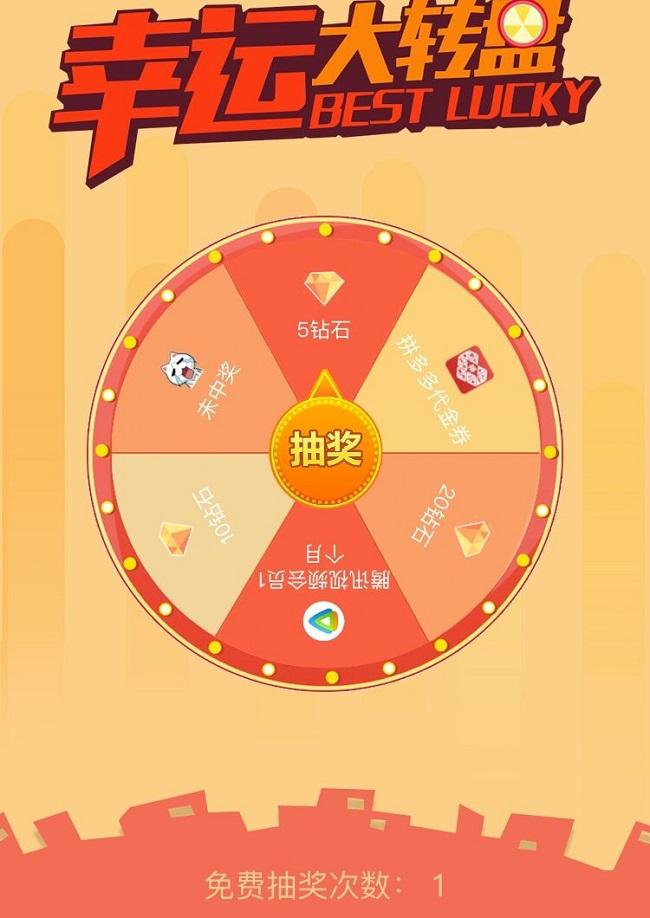 腾讯王卡每月抽QQ钻石