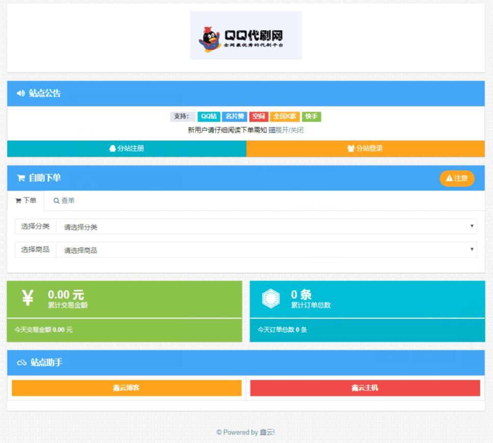 qq粉啦外挂社区_最新QQ业务代刷网V5.6源码防举报版_个人代刷网_爱Q啦网