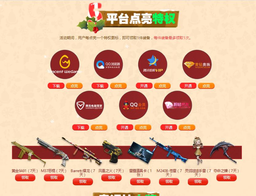 cf双旦庆典免费领取QQ业务永久武器