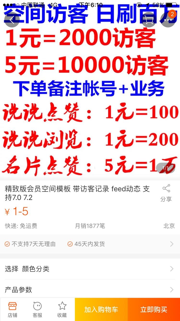 教你QQ代刷网每天流量上万,不用花钱找人做广告